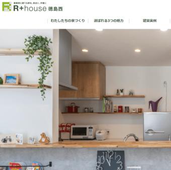 R+ハウス徳島西(有限会社クリアライフ)の画像