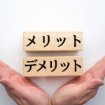 【落ち着きのある空間づくり】木造住宅を建てるメリット・デメリット!