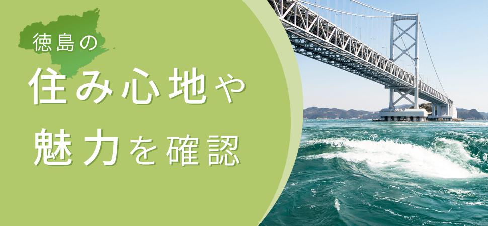 徳島の住み心地や魅力を確認