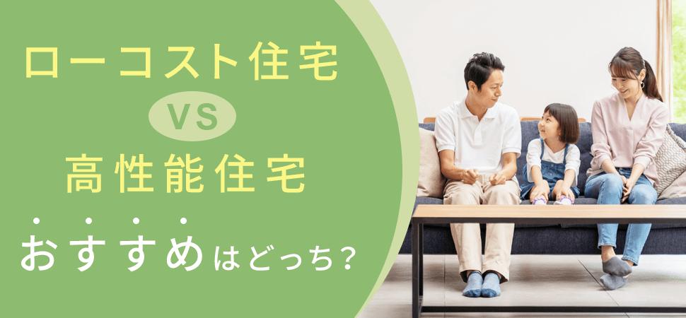 【ローコスト住宅VS高性能住宅】おすすめはどっち?